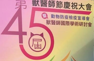 La Laserterapia MLS alla Conferenza Nazionale di Veterinaria in Taiwan